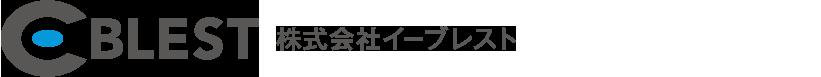 株式会社イーブレスト – eblest.com